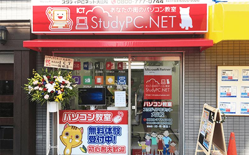 StudyPC.NET大山校