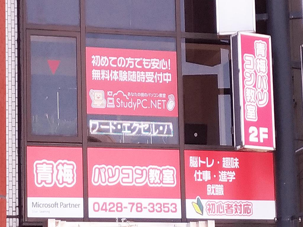青梅パソコン教室
