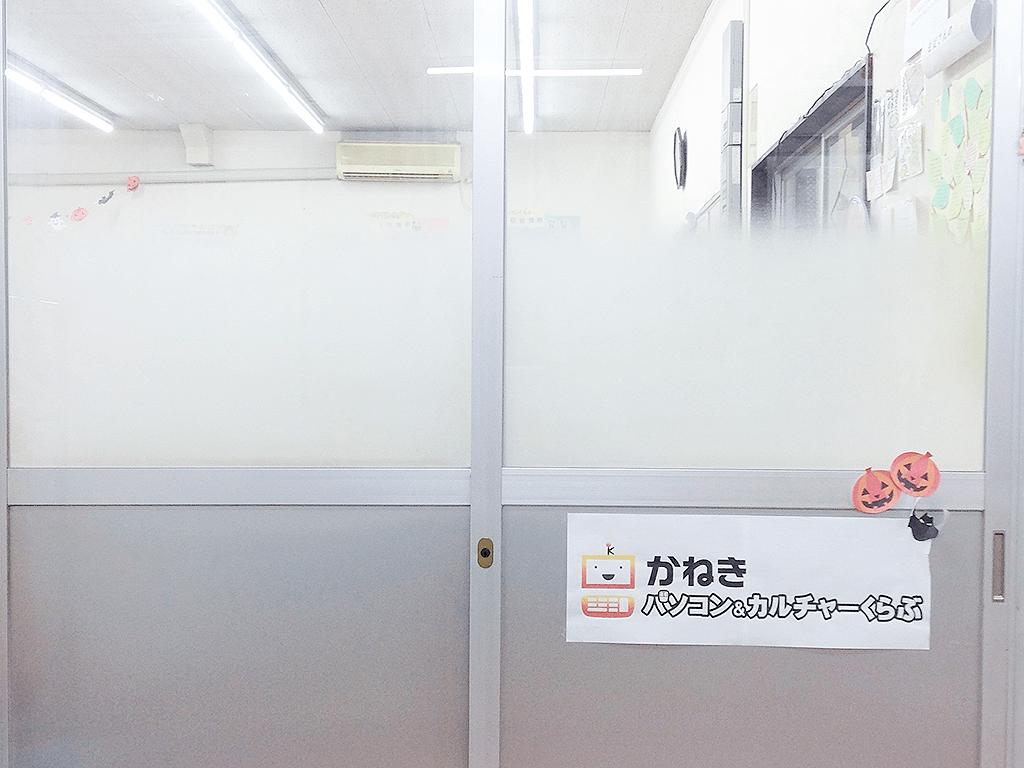 かねきパソコン&カルチャーくらぶ