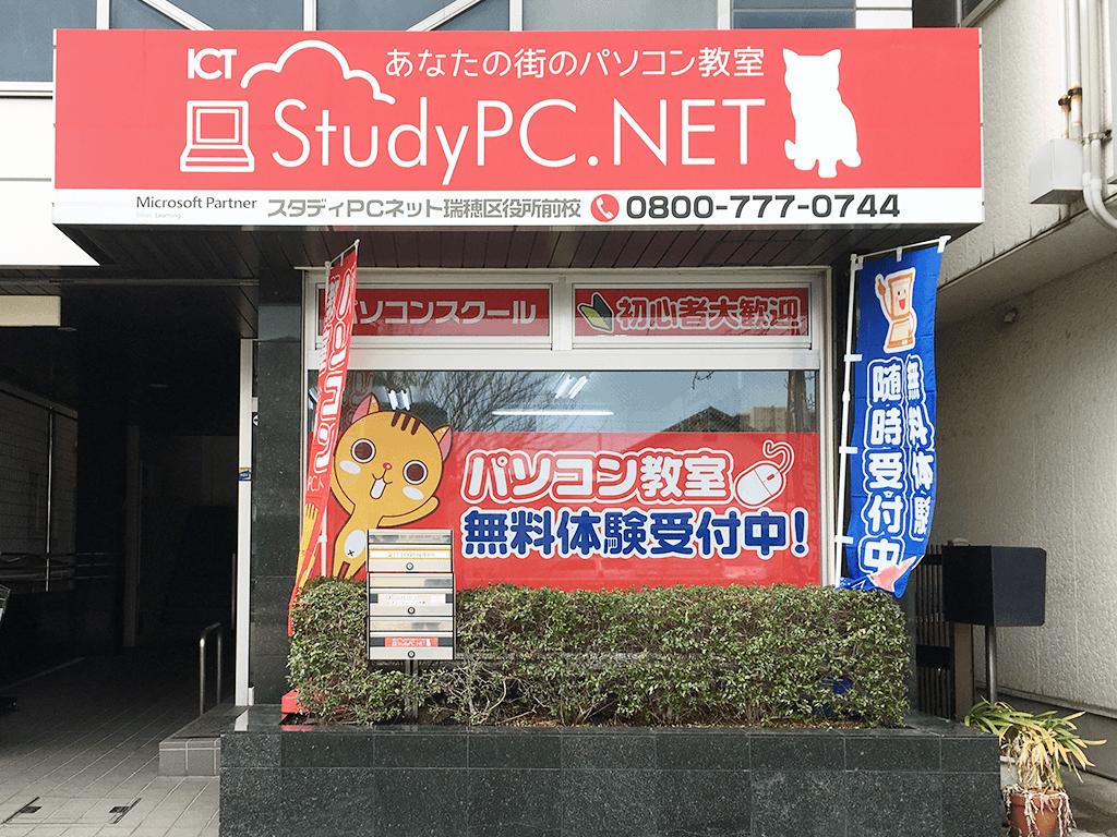 パソコン教室StudyPC.NET瑞穂区役所前校