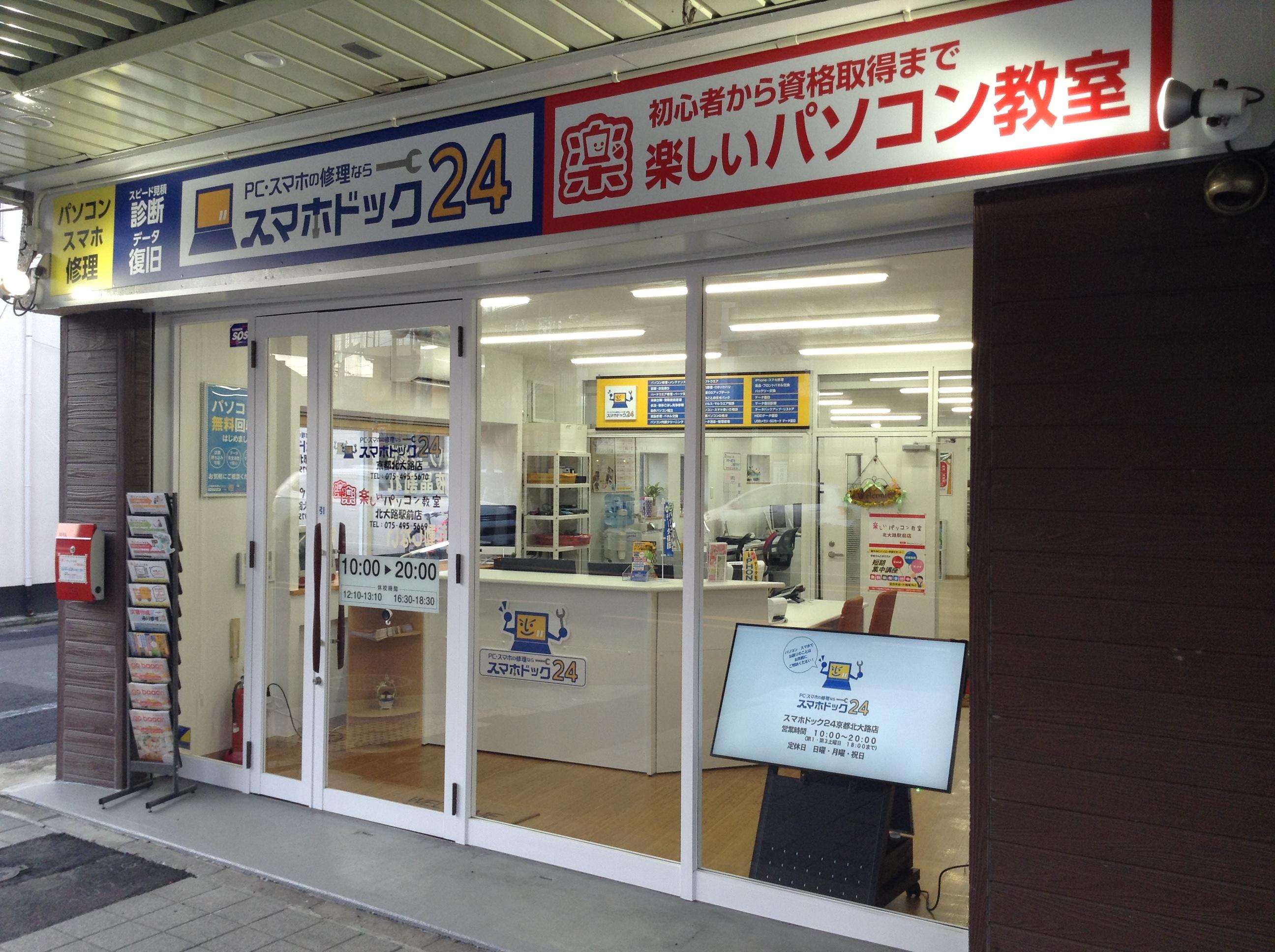 楽しいパソコン教室 北大路駅前店