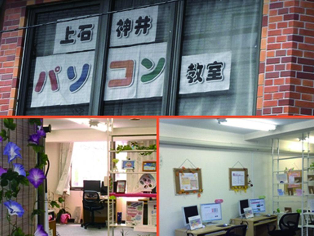 上石神井パソコン教室