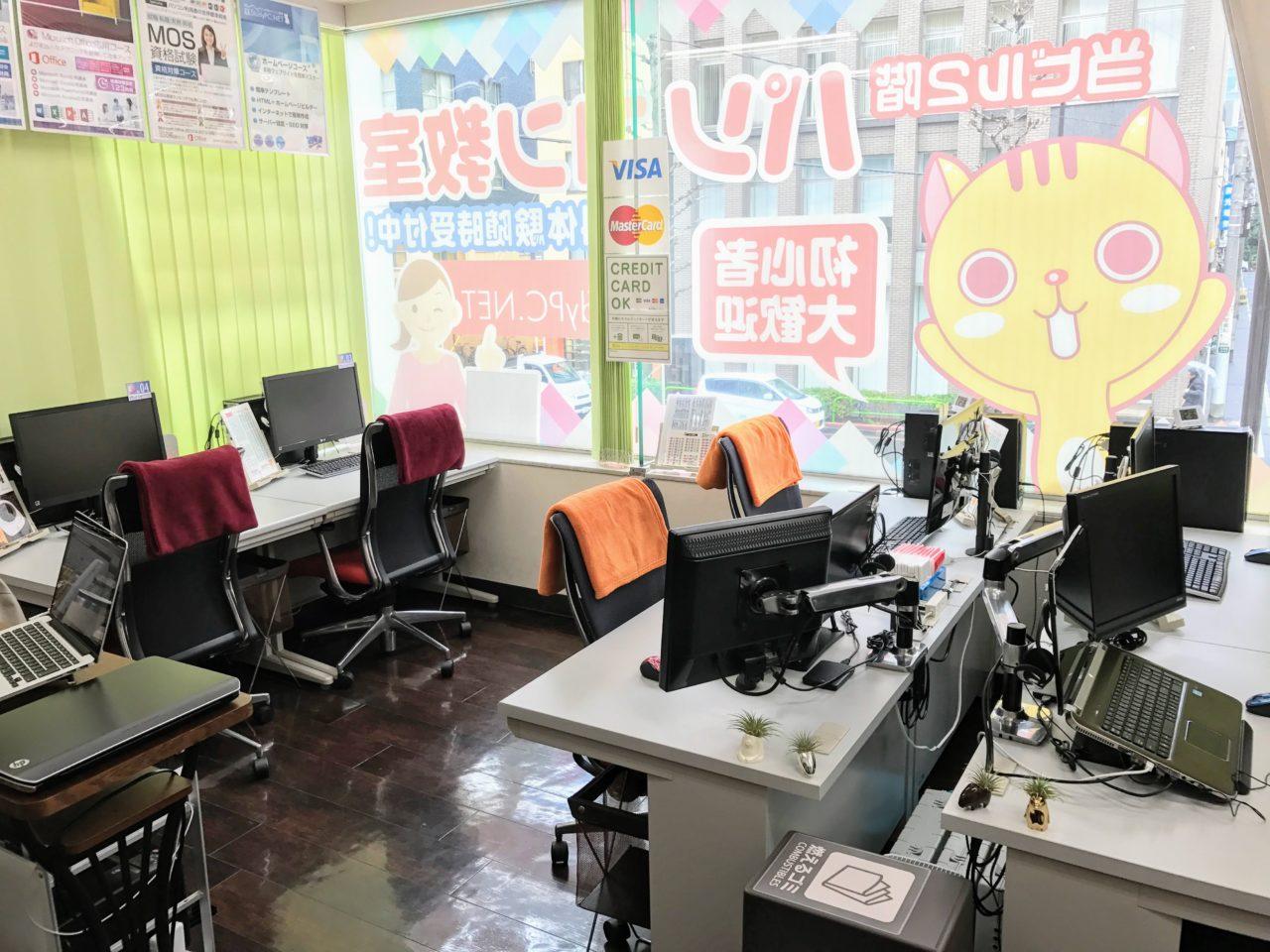 スタディPC.NET秋葉原末広町